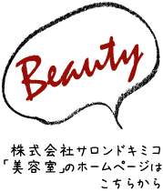 株式会社サロンドキミコには、ウェディングサロンのほかに、美容室もございます